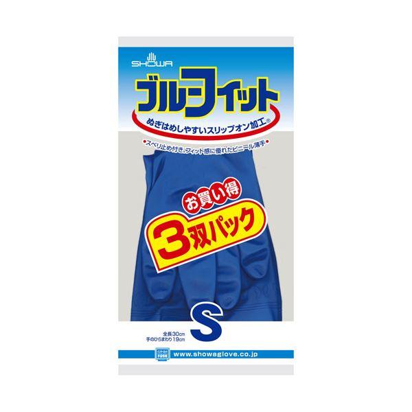 【スーパーSALE限定価格】(まとめ)ショーワグローブ ブルーフィット 3双パック Sサイズ【×100セット】