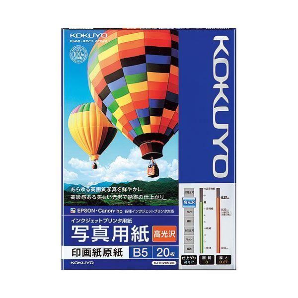 (まとめ) コクヨ インクジェットプリンタ用写真用紙 印画紙原紙 高光沢 B5 KJ-D12B5-20N 1冊(20枚) 【×10セット】