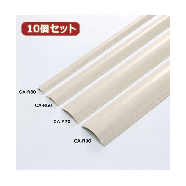 10個セットサンワサプライ ケーブルカバー(アイボリー) CA-R50X10