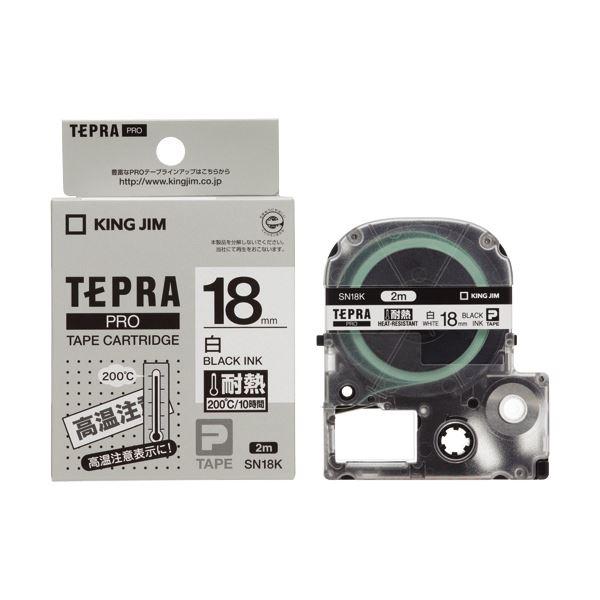 (まとめ)キングジム PROテープカートリッジ耐熱ラベル2M SN18K【×5セット】