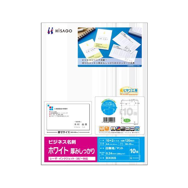 (まとめ) ヒサゴ ビジネス名刺 A4 10面 ホワイト 厚みしっかり BX06S 1冊(12シート) 【×30セット】