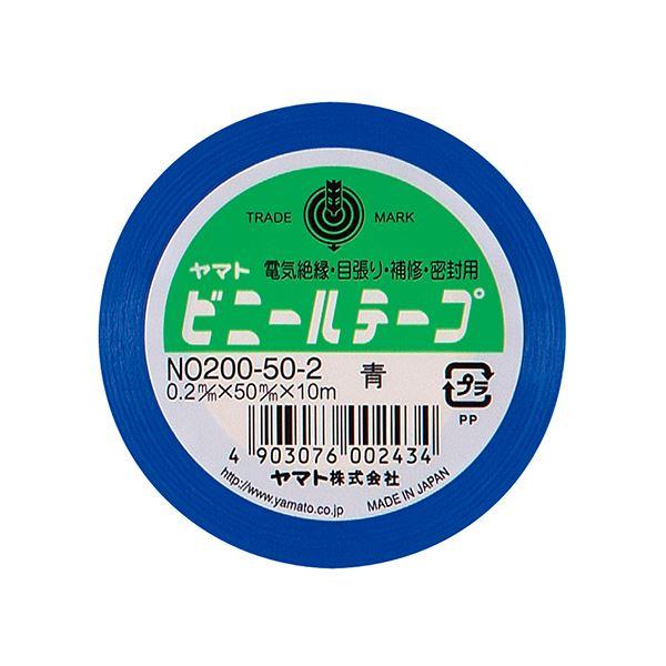 (まとめ) ヤマト ビニールテープ 50mm×10m 青 NO200-50-2 1巻 【×30セット】