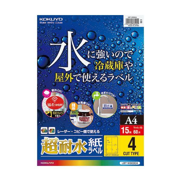 (まとめ) コクヨカラーレーザー&カラーコピー用超耐水紙ラベル A4 4面 135×95mm LBP-WS69041冊(15シート) 【×10セット】