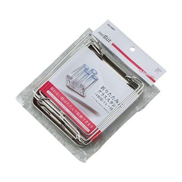(まとめ)和平フレイズ SUIグート折り畳み式グラススタンド SUI-6084 1個【×10セット】