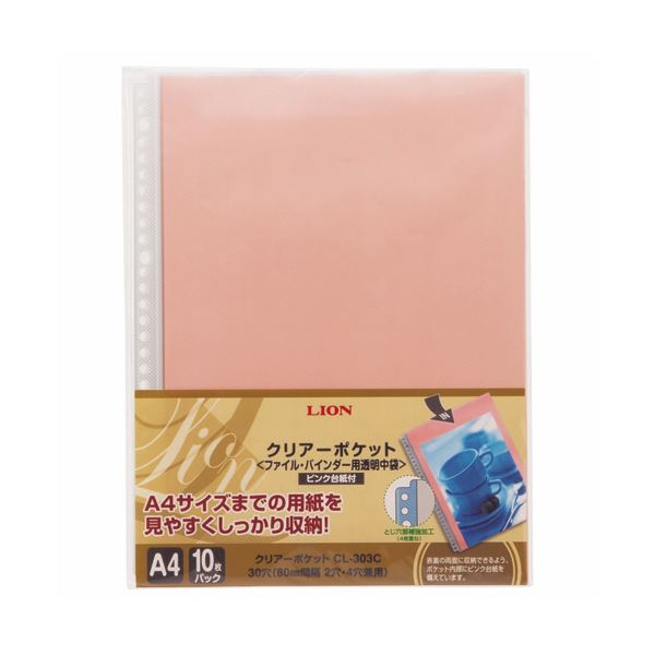 ライオン事務器クリアーポケット(カラー台紙) 1パック(10枚) (まとめ) 2・4・30穴 ピンク 【×30セット】 CL-303C A4タテ