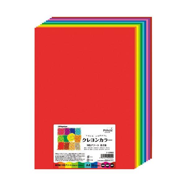 (まとめ) 長門屋商店 いろいろ色画用紙クレヨンカラー A4 10色×各2枚 ナ-CR902 1パック(20枚) 【×30セット】
