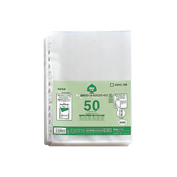 (まとめ) キングジム 再生透明ポケット A4タテ2・4・30穴 207P-50 1パック(50枚) 【×10セット】