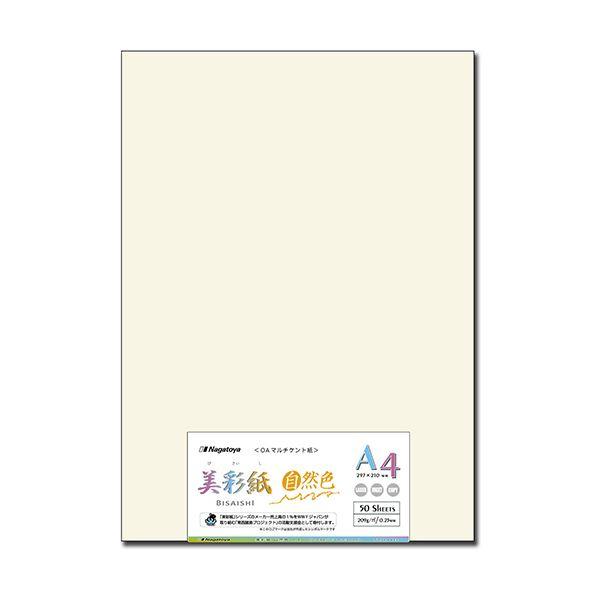 (まとめ) 長門屋商店 OAマルチケント紙 美彩紙A4 自然色 ナ-982 1パック(50枚) 【×10セット】