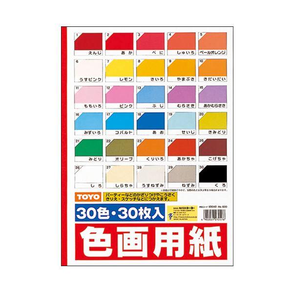 (まとめ) トーヨー 色画用紙 B4 30色106110 1冊(30枚) 【×10セット】