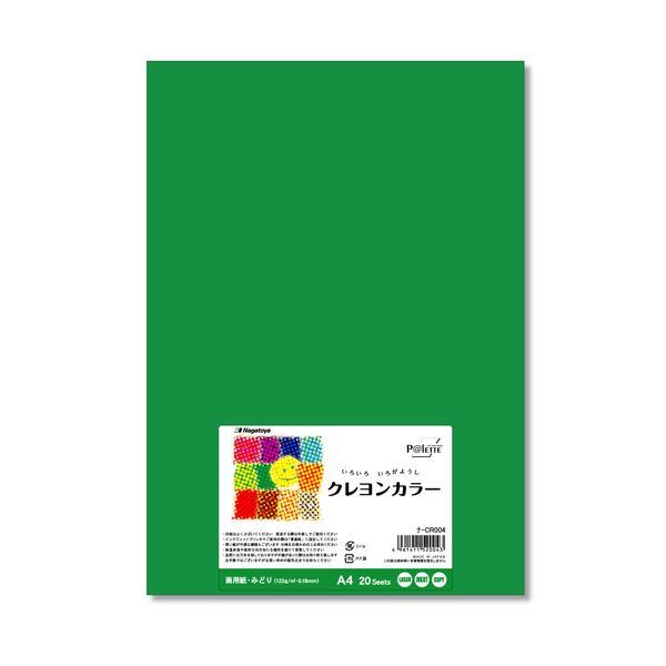 (まとめ) 長門屋商店 いろいろ色画用紙クレヨンカラー A4 みどり ナ-CR004 1パック(20枚) 【×30セット】