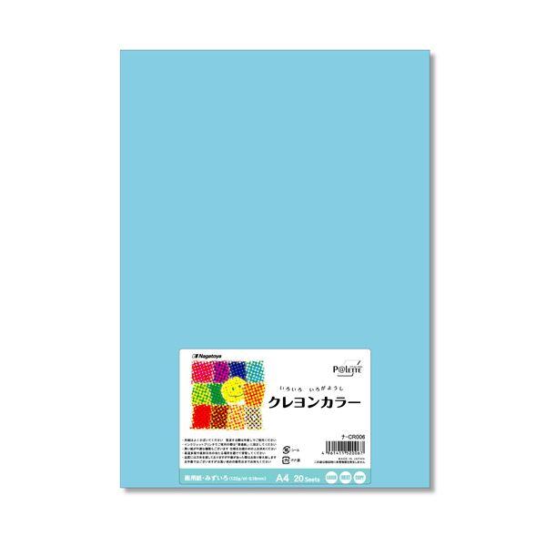 (まとめ) 長門屋商店 いろいろ色画用紙クレヨンカラー A4 みずいろ ナ-CR006 1パック(20枚) 【×30セット】