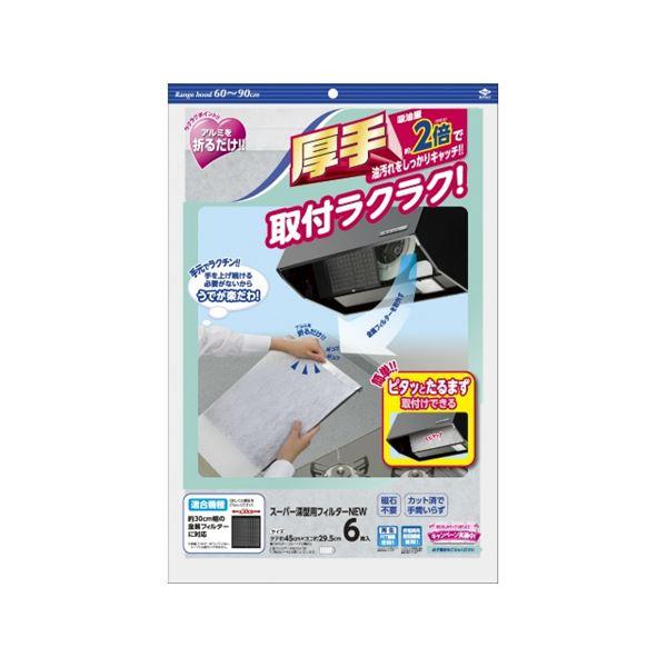 (まとめ) スーパー深型用フィルターNEW 6枚入 【×40セット】