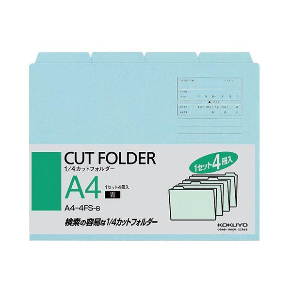 (まとめ) コクヨ 1/4カットフォルダー カラー A4 青 A4-4FS-B 1パック(4冊) 【×30セット】