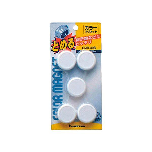 (まとめ) サンケーキコム カラーマグネット 30φ白 CMR-30S-W 1パック(5個) 【×50セット】