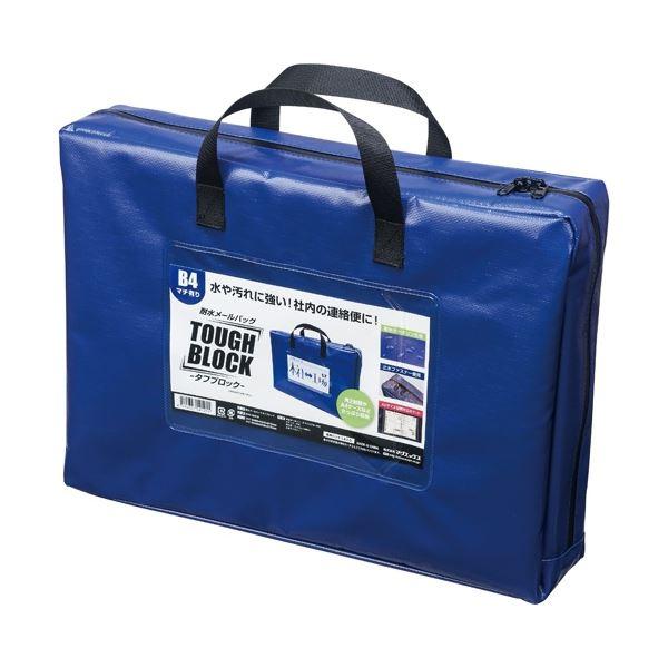 【スーパーSALE限定価格】(まとめ)マグエックス 耐水メールバッグB4 マチ有り 青 MPO-B4B-D【×10セット】