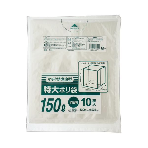 (まとめ)クラフトマン 特大ポリ袋 マチ付角底半透明 150L 1パック(10枚)【×20セット】