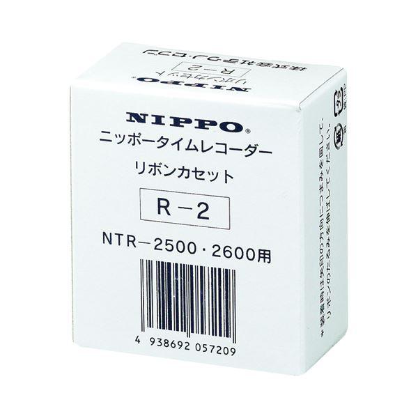 (まとめ)ニッポー タイムレコーダ用インクリボンNTR-2500・2600用 黒・赤 R-2 1個【×2セット】