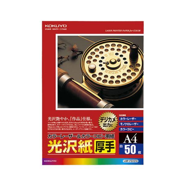 (まとめ) コクヨ カラーレーザー&カラーコピー用紙 光沢紙 厚手 A4 LBP-FG1310 1冊(50枚) 【×10セット】