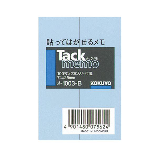 (まとめ) コクヨ タックメモ(付箋タイプ)レギュラーサイズ 74×25mm 青 メ-1003-B 1パック(2冊) 【×50セット】