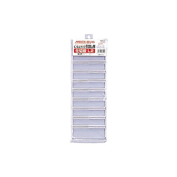 (まとめ)ナカバヤシ メディアシティー 仕切板Lサイズ タテ用 MDF-L2 1セット(10枚)【×3セット】
