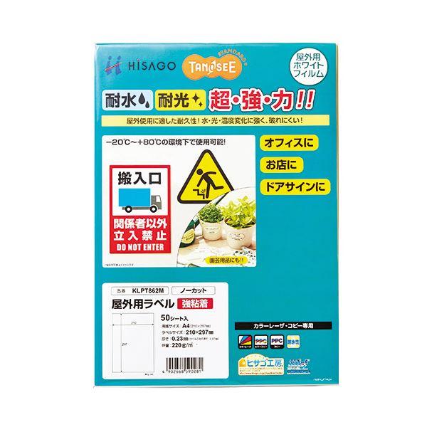 【スーパーSALE限定価格】(まとめ) TANOSEE 屋外用ラベル レーザー用 A4 ノーカット 1冊(50枚) 【×10セット】