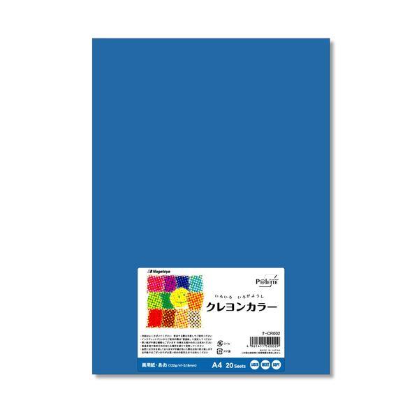 (まとめ) 長門屋商店 いろいろ色画用紙クレヨンカラー A4 あお ナ-CR002 1パック(20枚) 【×30セット】
