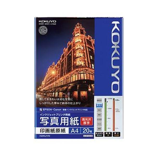 (まとめ)コクヨ インクジェットプリンタ用紙写真用紙 印画紙原紙 高光沢・厚手 A4 KJ-D11A4-20 1冊(20枚)【×10セット】