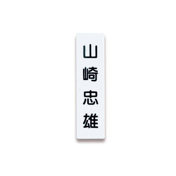 (まとめ) ライオン事務器 人名プレート裏面マグネット付 W22×H82×D5mm 白 No.10 1パック(10枚) 【×10セット】