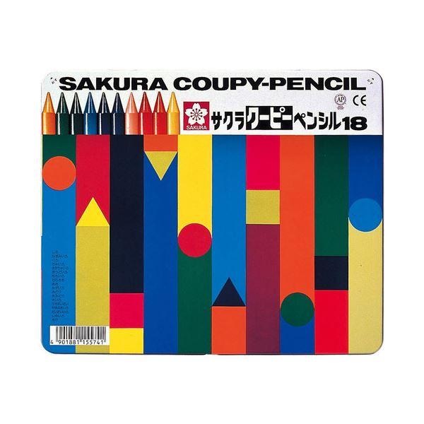 (まとめ) サクラクレパス クーピーペンシル 18色(各色1本) 缶入 FY18 1缶 【×10セット】