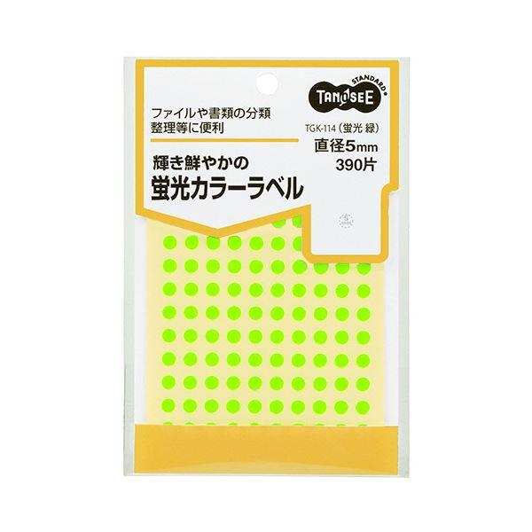 (まとめ) TANOSEE 蛍光カラー丸ラベル直径5mm 緑 1パック(390片:130片×3シート) 【×50セット】