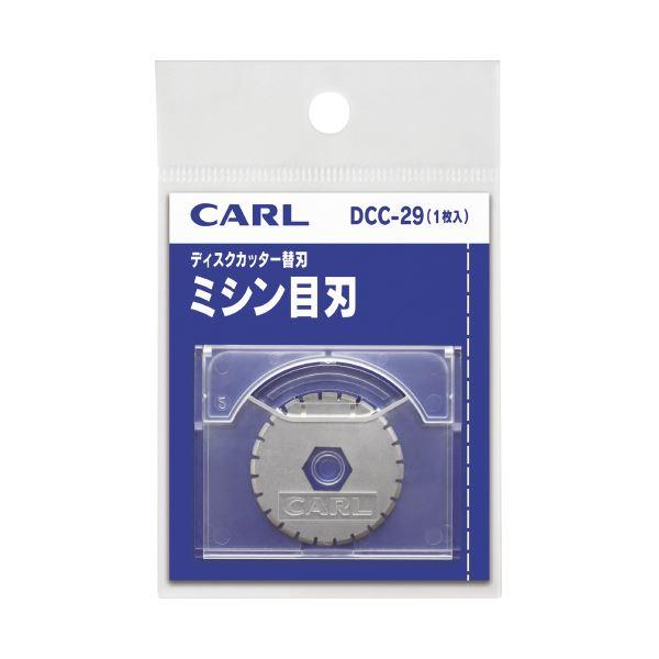 (まとめ)カール事務器 ディスクカッター替刃 DCC-29 ミシン目【×50セット】