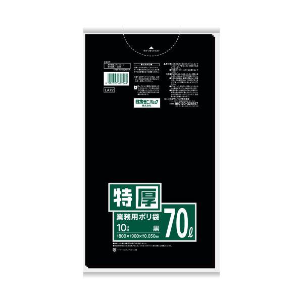 (まとめ)日本サニパック Lシリーズポリ袋 厚口70L 黒 LA72 1パック(10枚)【×20セット】