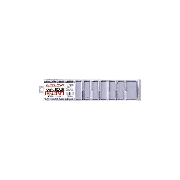 (まとめ)ナカバヤシ メディアシティー 仕切板Mサイズ タテ用 MDF-M2 1セット(10枚)【×3セット】
