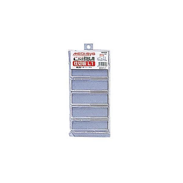 (まとめ)ナカバヤシ メディアシティー 仕切板Lサイズ ヨコ用 MDF-L1 1セット(10枚)【×3セット】