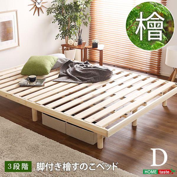 すのこベッド 【ダブル フレームのみ ナチュラル】 幅約140cm 高さ3段調節 木製脚付き 〔寝室〕【代引不可】
