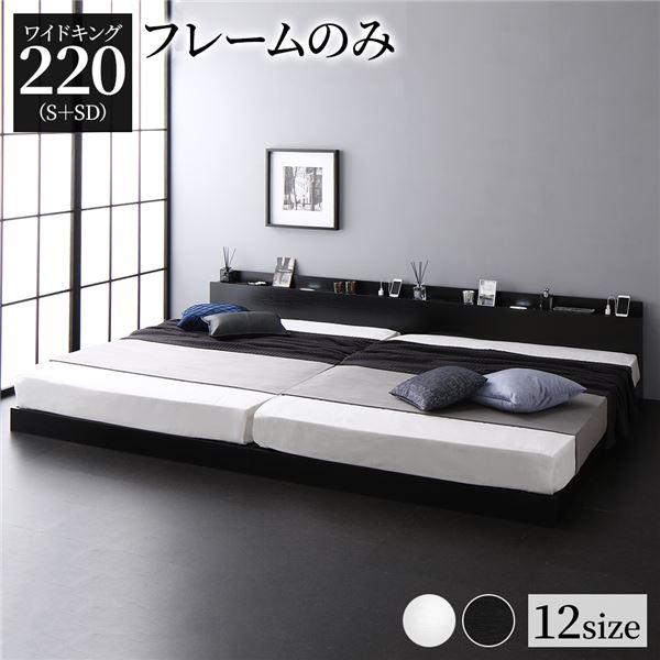 宮棚付き ローベッド 連結ベッド ワイドキングサイズ 220(S+SD) ベッドフレームのみ スノコ構造 ヘッドボード付き LEDライト付き 二口コンセント付き 木目調 頑丈 ブラック