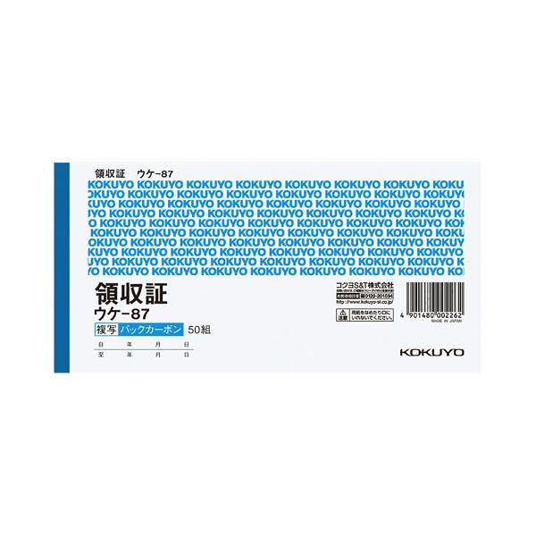 コクヨ BC複写領収証(バックカーボン)セミ手形判・ヨコ型 二色刷り 50組 ウケ-87 1セット(60冊)