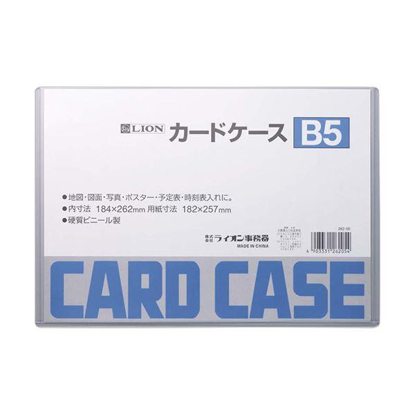 (まとめ) ライオン事務器 カードケース 硬質タイプB5 PVC 1枚 【×50セット】