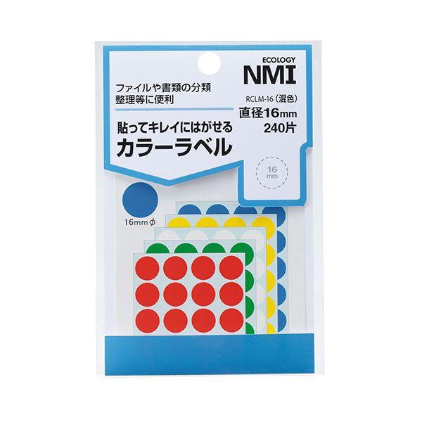(まとめ) NMI はがせるカラー丸ラベル 16mm5色混色 RCLM-16 1パック(240片:24片×10シート) 【×50セット】