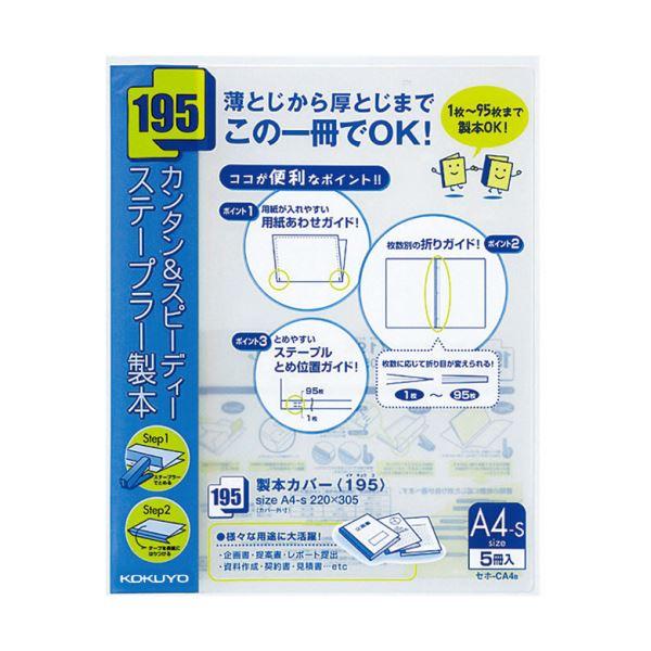 コクヨ 製本カバー(195)A4タテ95枚収容 青 セホ-CA4B 1セット(100冊:5冊×20パック)