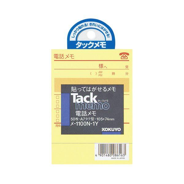 貼ってはがせるメモ まとめ コクヨ タックメモ 電話メモ 105×74mm メ-1100N-1Y 1冊 高級 超激得SALE 黄 A7タテ ×50セット