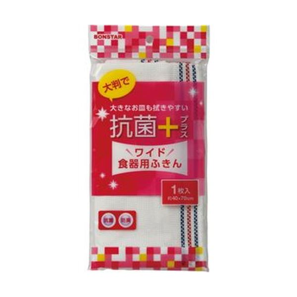 (まとめ)ボンスター 抗菌プラスワイド食器用ふきん F-852 1枚【×50セット】