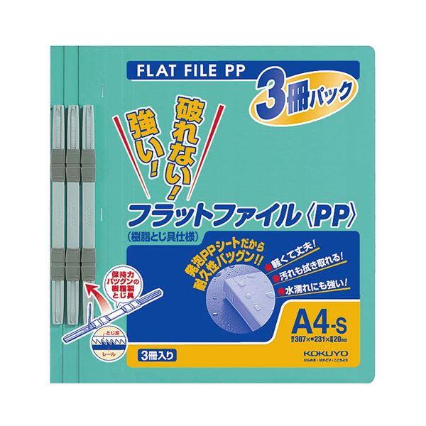 (まとめ) コクヨ フラットファイル(PP) A4タテ 150枚収容 背幅20mm 緑 フ-H10-3G 1パック(3冊) 【×30セット】