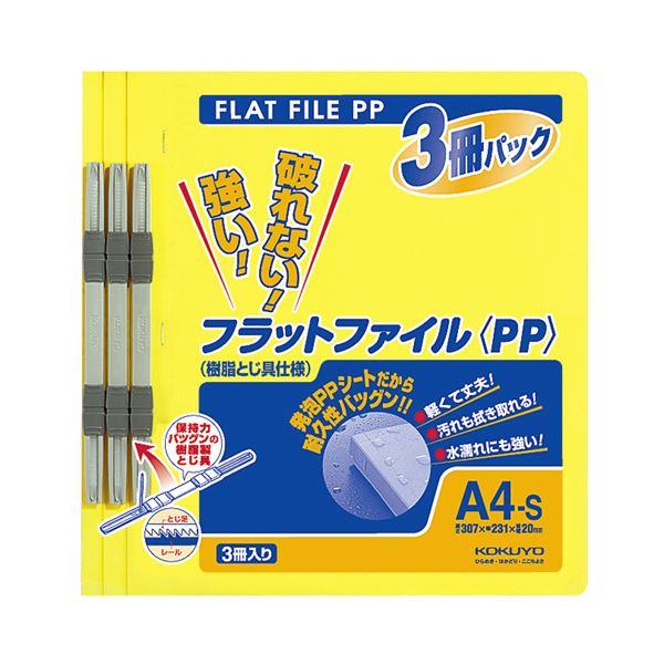 (まとめ) コクヨ フラットファイル(PP) A4タテ 150枚収容 背幅20mm 黄 フ-H10-3Y 1パック(3冊) 【×30セット】