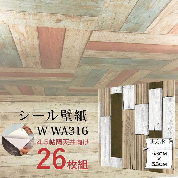 【WAGIC】4.5帖天井用&家具や建具が新品に!壁にもカンタン壁紙シートW-WA316木目カントリー風ライトブラウン(26枚組)【代引不可】