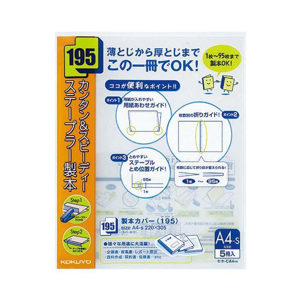 コクヨ 製本カバー(195)A4タテ95枚収容 オレンジ セホ-CA4YR 1セット(100冊:5冊×20パック)