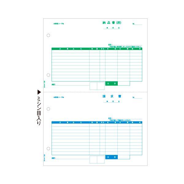 ヒサゴ 納品書(控+請) A4タテ 2面GB1168 1箱(500枚)