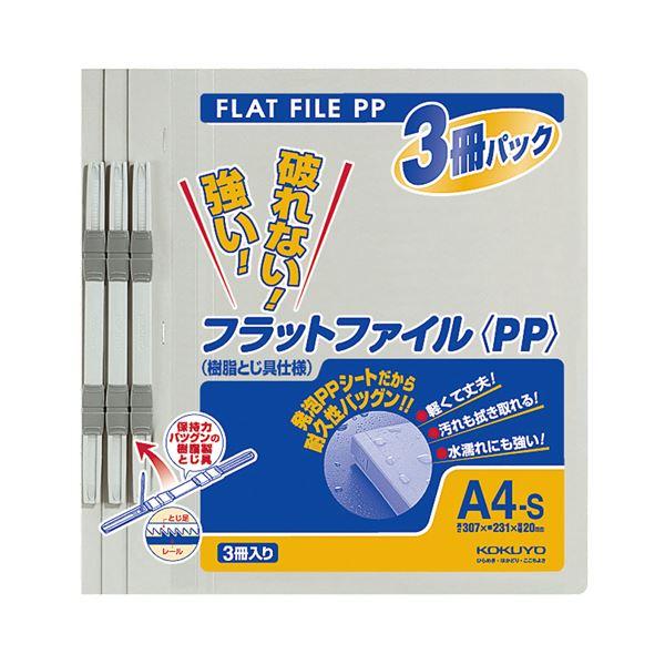 (まとめ) コクヨ フラットファイル(PP) A4タテ 150枚収容 背幅20mm グレー フ-H10-3M 1パック(3冊) 【×30セット】