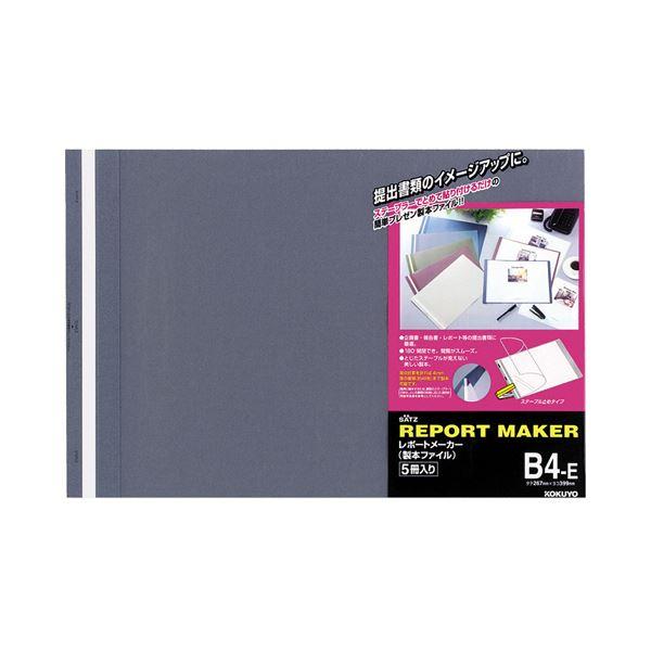 コクヨ レポートメーカー 製本ファイルB4ヨコ 50枚収容 青 セホ-52B 1セット(50冊:5冊×10パック)