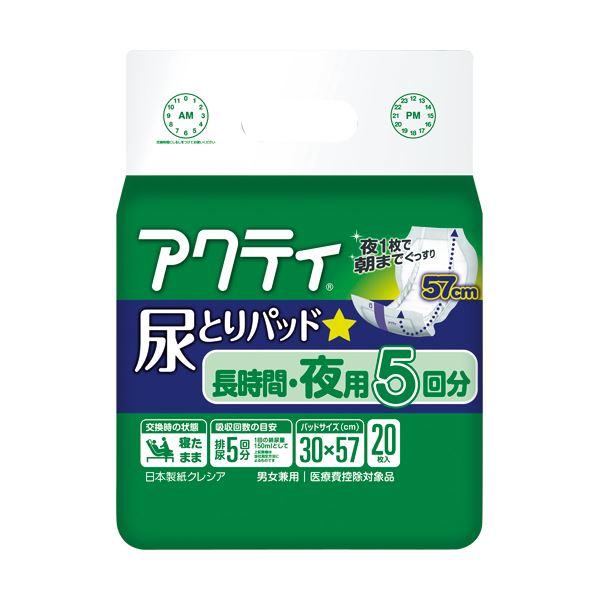 (まとめ)日本製紙 クレシア アクティ 尿とりパッド長時間・夜用5回分 1パック(20枚)【×10セット】